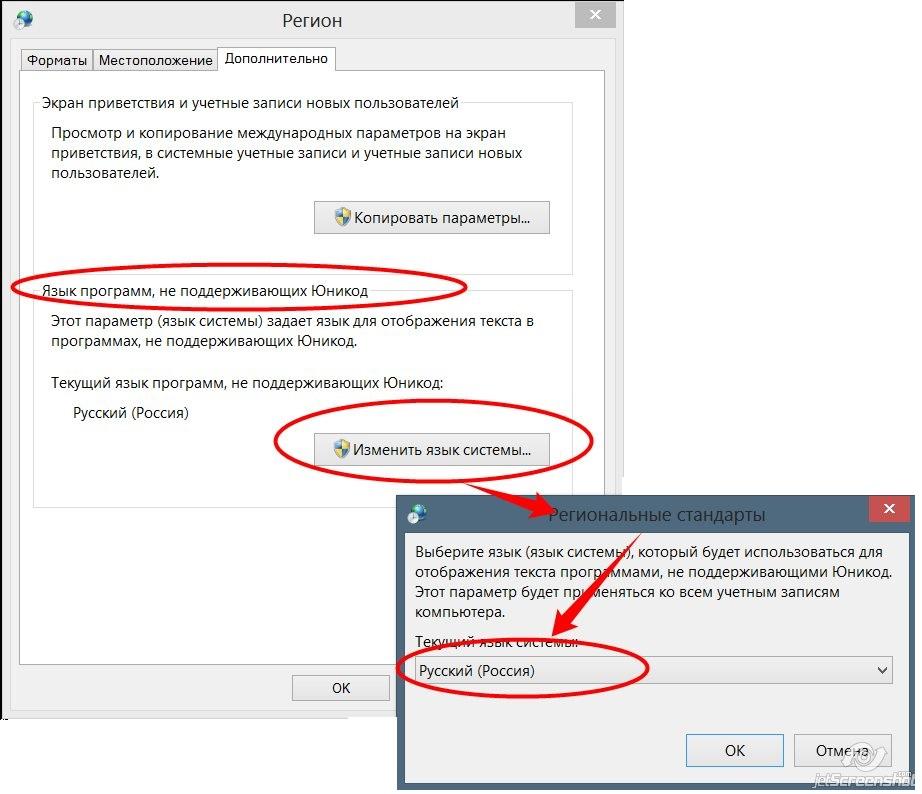 Русские Буквы Windows 8