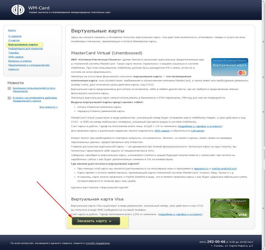 Как сделать виртуальную карту webmoney