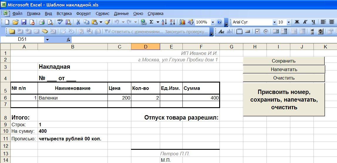 Программа для набора накладных скачать